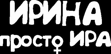 Принт Мужские шорты Ирина просто Ира - FatLine