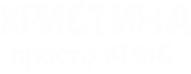 Принт Женские шорты Кристина просто Крис - FatLine
