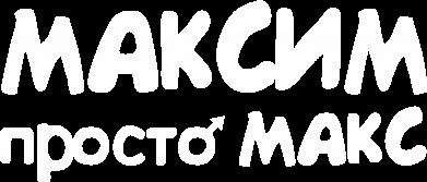 Принт Мужская футболка  с V-образным вырезом Максим просто Макс - FatLine