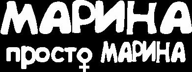 Принт Женская футболка поло Марина просто Марина - FatLine