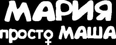 Принт Женская футболка с V-образным вырезом Мария просто Маша - FatLine