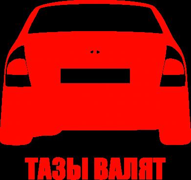 Принт Фартук Тазы Валят - FatLine