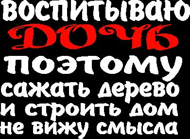 Принт Камуфляжная футболка Воспитываю дочь - FatLine