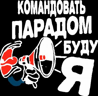 Принт Реглан Командовать парадом буду я! - FatLine