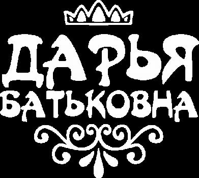 Принт Футболка Поло Дарья Батьковна - FatLine