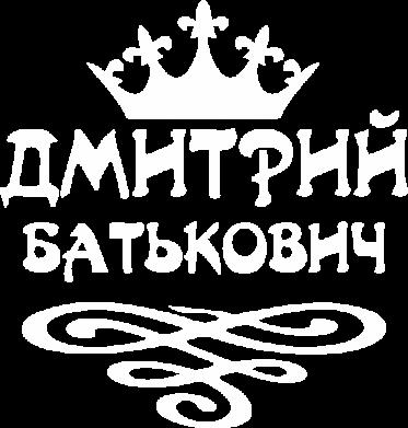 Принт Майка-тельняшка Дмитрий Батькович - FatLine
