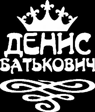 Принт Мужская толстовка на молнии Денис Батькович - FatLine