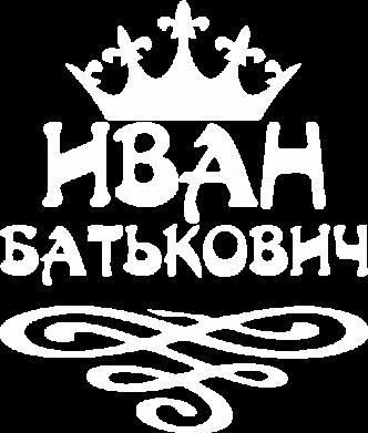 Принт Майка-тельняшка Иван Батькович - FatLine