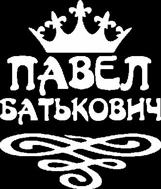 Принт Майка-тельняшка Павел Батькович - FatLine