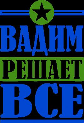 Принт Сумка Вадим решает все! - FatLine