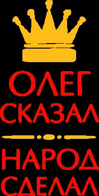 Принт Толстовка Олег сказал - народ сделал - FatLine