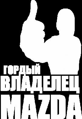 Принт Камуфляжная футболка Гордый владелец MAZDA - FatLine