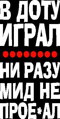 Принт Камуфляжная футболка В Доту играл, ни разу мид не про**ал - FatLine