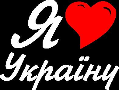 Принт Женская футболка с V-образным вырезом Я кохаю Україну - FatLine