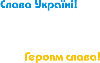 Принт Мужская футболка  с V-образным вырезом Слава Україні! Героям Слава! - FatLine