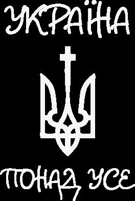 Принт Женская футболка с V-образным вырезом Україна понад усе! (з гербом) - FatLine
