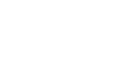 Принт Футболка Козача потилиця панам не хилиться - FatLine