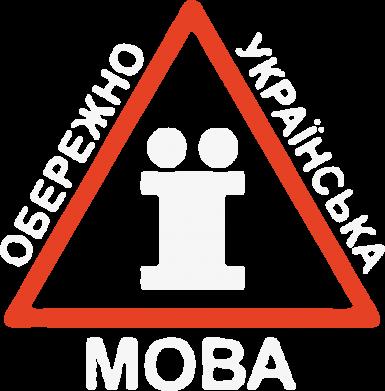 Принт Мужская футболка  с V-образным вырезом Обережно, українська мова! - FatLine