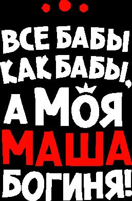 Принт Футболка Поло Моя Маша Богиня - FatLine