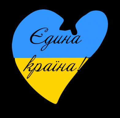 Принт Чоловіча толстовка Єдина країна Україна (серце), Фото № 1 - FatLine