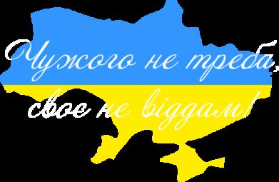 Принт Мужская толстовка Чужого не треба, свого не віддам! (карта України), Фото № 1 - FatLine