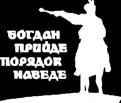 Принт Женские шорты Богдан прийде - порядок наведе - FatLine