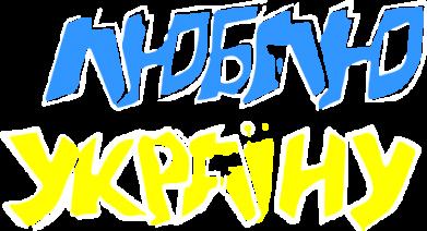 Принт Мужская толстовка Люблю Україну, Фото № 1 - FatLine