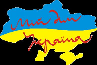 Принт Женская майка Мій дім - Україна! - FatLine