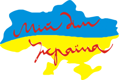 Принт Коврик для мыши Мій дім - Україна! - FatLine
