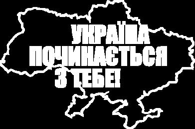 Принт Камуфляжная футболка Україна починається з тебе - FatLine