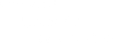 Принт Мужская футболка  с V-образным вырезом Одна мова, одна нація, одна Україна! - FatLine