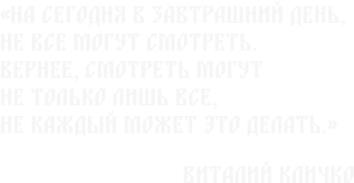 Принт Женская футболка с V-образным вырезом Крылатая фраза Виталия Кличко - FatLine