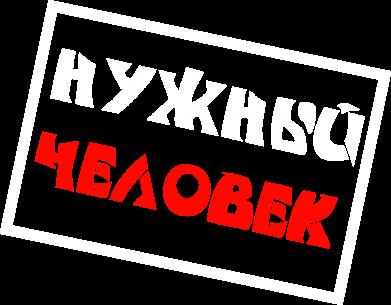Принт Женские шорты Нужный человек - FatLine