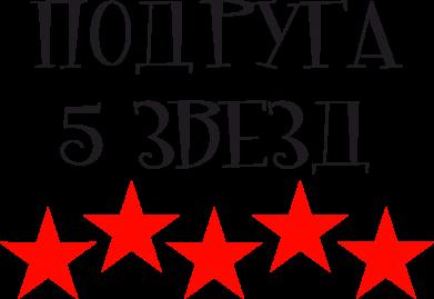 Принт Женская футболка с V-образным вырезом Подруга 5 звезд - FatLine