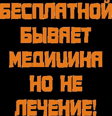 Принт Толстовка Бесплатной бывает медицина - FatLine