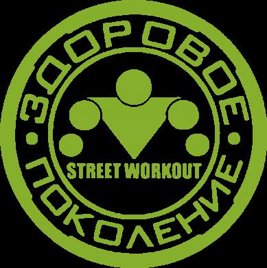 Принт Женская Здоровое поколение Street Workout - FatLine