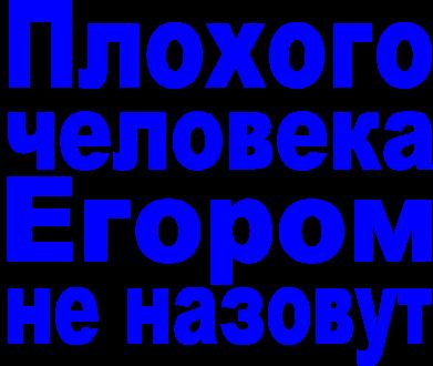 Принт Детская футболка Плохого человека Егором не назовут - FatLine