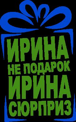 Принт Кружка 320ml Ирина не подарок - FatLine