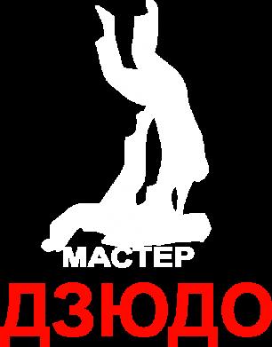Принт Женская толстовка Мастер Дзюдо - FatLine