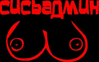 Принт Сумка Сисьадмин - FatLine