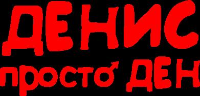 Принт Мужская футболка  с V-образным вырезом Денис просто Ден - FatLine