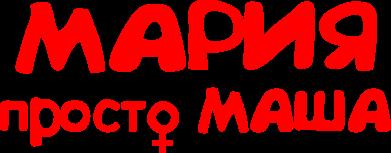 Принт Реглан (свитшот) Мария просто Маша - FatLine