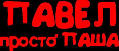 Принт Коврик для мыши Павел просто Паша - FatLine