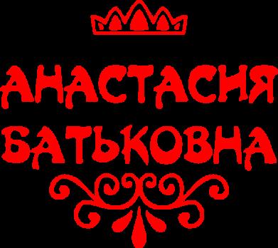 Принт Коврик для мыши Анастасия Батьковна - FatLine