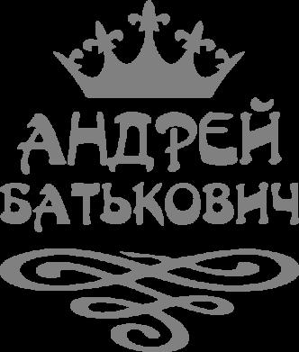 Принт Мужская майка Андрей Батькович - FatLine