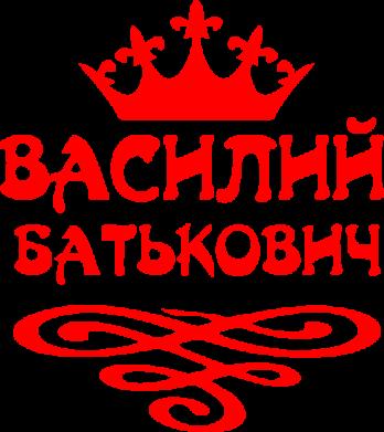 Принт Кружка 320ml Василий Батькович - FatLine