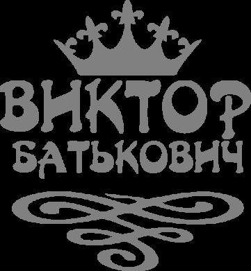 Принт Футболка Поло Виктор Батькович - FatLine