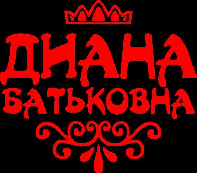 Принт Фартук Диана Батьковна - FatLine
