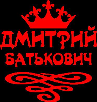 Принт Коврик для мыши Дмитрий Батькович - FatLine