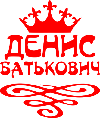 Принт Футболка Денис Батькович - FatLine